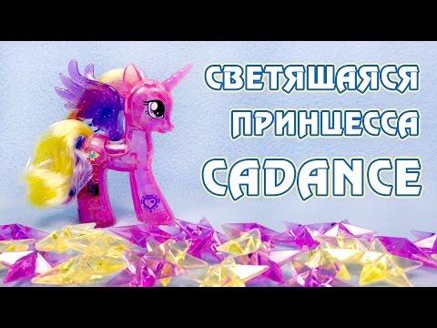Картинки игрушки принцессы каденс