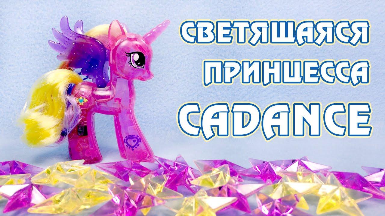 Светящаяся Принцесса Кейденс - обзор игрушки Май Литл Пони ...
