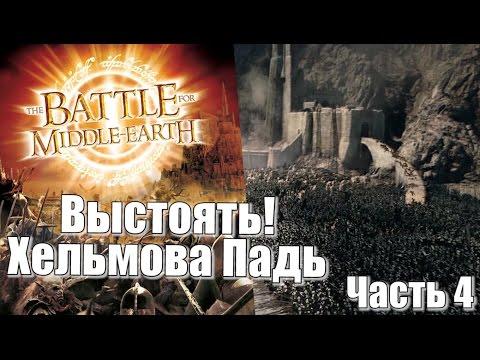 Властелин колец: Битва за Средиземье! Выстоять! Хельмова Падь: Часть 4. Прохождение: Кампания Добра