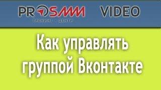 Как управлять группой Вконтакте