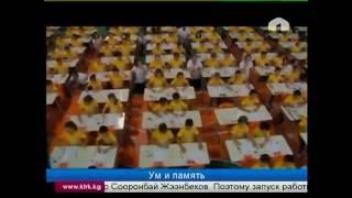 В Кыргызстане открывается представительство Всемирной интеллектуальной олимпиады(, 2016-07-13T14:45:14.000Z)