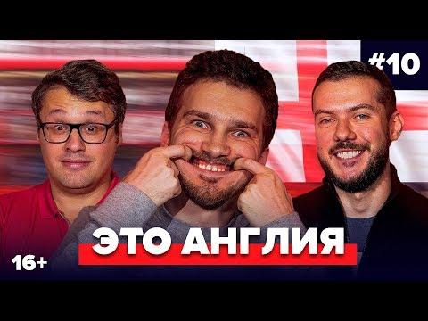 Дементьев, Гутцайт, Качанов | Подкаст про английский футбол #10 | Это Англия