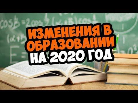 РЕФОРМА ОБРАЗОВАНИЯ В 2020 | ЧТО БУДЕТ С ОБРАЗОВАНИЕМ В 2020?!
