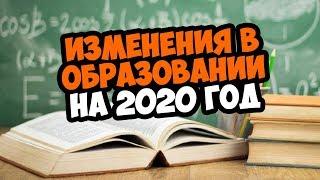 РЕФОРМА ОБРАЗОВАНИЯ В 2020   ЧТО БУДЕТ С ОБРАЗОВАНИЕМ В 2020?!