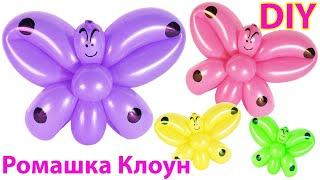 как сделать бабочку из воздушных шаров своими руками