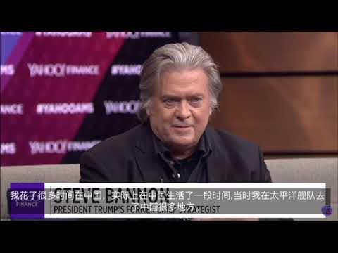 战友之声 YaHoo 采访 班农先生 共三段 关于美国和中国的全面经济战