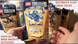 LEGO NEXO KNIGHTS - ULTIMATE CLAY 70330 - ОБЗОР ЛЕГО НЕКСО - NEW LEGO 2016