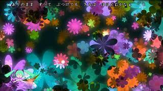 スカーレット / スピッツ のカバー Scarlet (Inst. )/ MikunoNanchara covering the song of Spitz