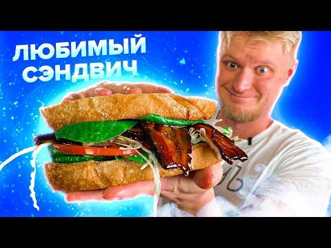 BLT - САМЫЙ СОЧНЫЙ СЭНДВИЧ!