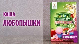 Видеообзор от Терминал.ру  детская каша  Hainz Любопышки