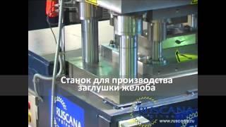 Оборудование для производства водосточной системы, труб и желобов