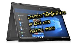 แกะกล่อง โน๊ตบุ๊คทำงาน HP ENVY  x360 : Ryzen5 - 3500U ราคา 29,990 บาท แก้ไข