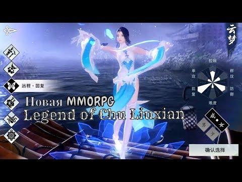 The Legend Of Chu Liuxiang НОВАЯ MMORPG Ios/android Gameplay КИТАЙ ТОЖЕ МОЖЕТ