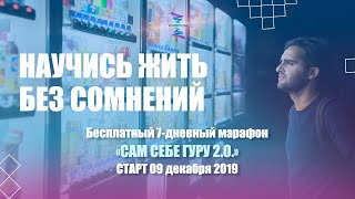 Приглашение на бесплатный 7 дневный марафон САМ СЕБЕ ГУРУ 2 0 ЮНЕВЕРСУМ Проект В Юнева 18