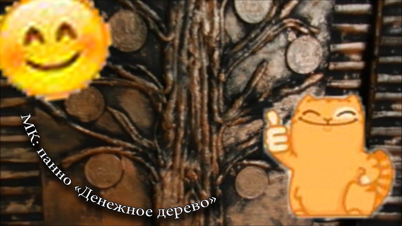 "МК: панно ""Денежное дерево"""