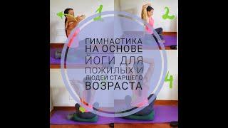 Гимнастика на основе йоги для пожилых и людей старшего возраста
