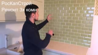 Ремонт под ключ 3х комнатной квартиры(, 2016-05-28T05:56:15.000Z)