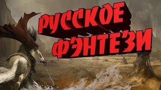 Русское фэнтези - два хороших автора / Что почитать из фэнтези