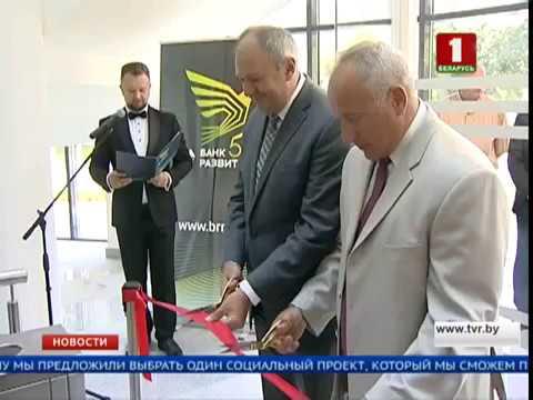 Новое здание филиала Банка развития Республики Беларусь открылось в Витебске