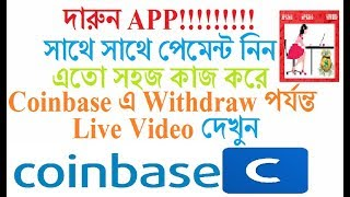Instant payment to coinbase wallet. easy way to earn by android mobile.live payment proof video..