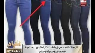 """ملابس تحمل لفظ الجلالة.. وسعيد حساسين معلقًا: """"لسه ياما هنشوف من تقاليع الموضة"""""""