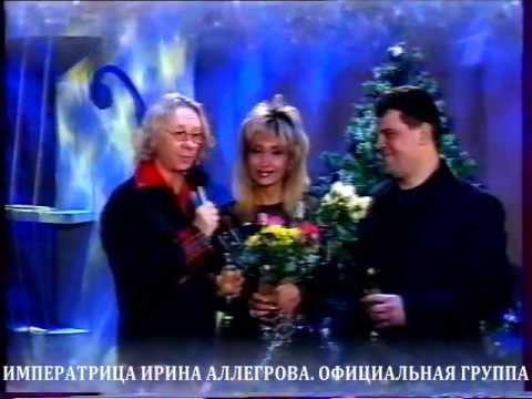 Ирина Аллегрова Аккордеон Песня года 2001 финал