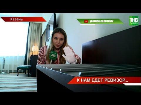 Гостиницы и рестораны Казани готовятся к приему гостей мирового чемпионата World Skills | ТНВ