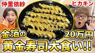 【大食い】20万円の金箔黄金寿司をヒカキン×仲里依紗で全部食べるまで帰れませんw【超高級】
