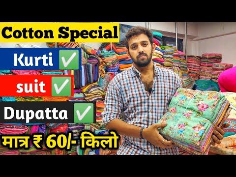 New Cotton Cut Piece Fabrics   Cut Piece Wholesale Surat   Us Cotton ,Muslin ,Rayon ,Fabrics