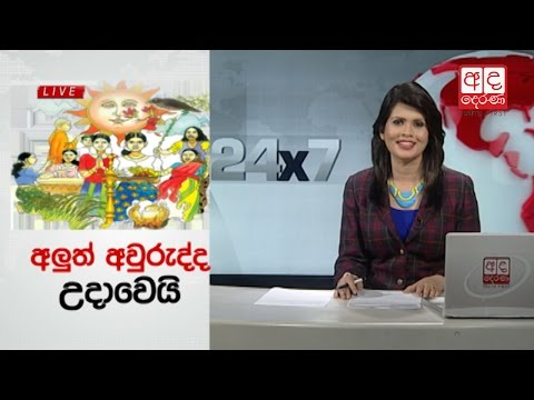 Ada Derana Lunch Time News Bulletin 12.30 pm - 2017.04.14