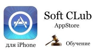 Программа AppStore iPhone 4s (обучение) - Soft CLub - Урок 23