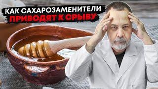 Доктор Ковальков о сахарозаменителях, о стевии, сиропе агавы