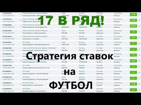 Стратегии на ставки по прогнозам русская биржа ставок на спорт