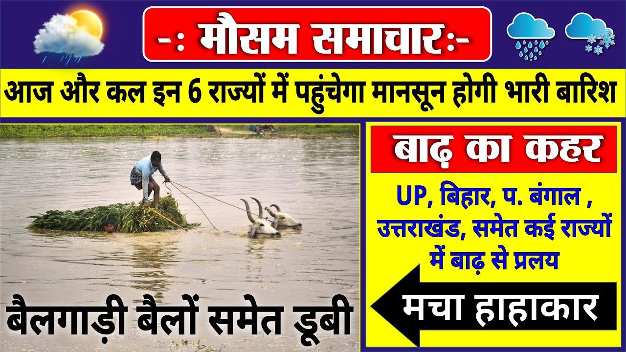 बिहार-यूपी-बंगाल में बाढ़ से तबाही, जानें अगले 48 घंटे का सभी राज्यों का मौसम पूर्वानुमान news