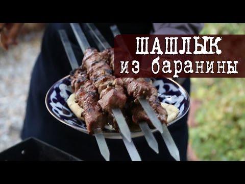 Шашлык из Баранины (нежный, сочный и тает во рту) | Кухня Дель Норте