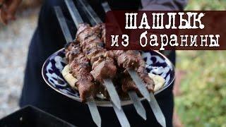 Шашлык из Баранины (нежный, сочный и тает во рту) | Кухня