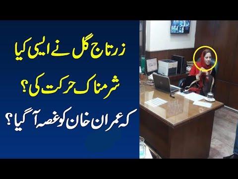 Imran khan Zartaj gul wazir per ghussa ho gaye