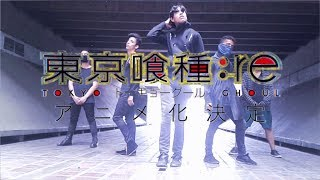 Cover images Tokyo Ghoul:Re OP Asphyxia (Dance)   *Otaku's Dance*