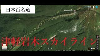 ドライブタイム「岩木山神社~津軽岩木スカイライン8合目」