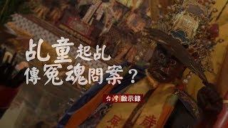 乩童起乩 傳冤魂問案? 20171015