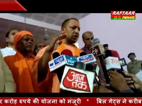 CM Yogi Aditya nath visit Siddharthnagar