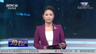 《热线12》 20190823| CCTV社会与法