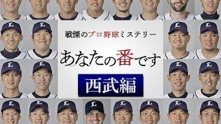 野球界で巻き起こるノンストップ・ミステリー第2弾は西武編!! 【チャ...