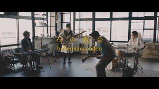 "bohemianvoodoo ""石の教会"" 【Music Video】"
