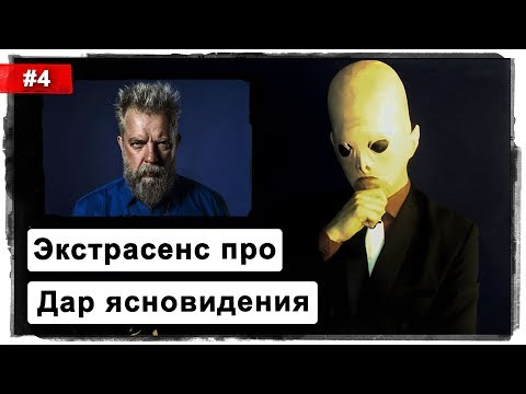 Экстрасенс раскрыл тайну Путина! странные новости \ алексей кыштымский