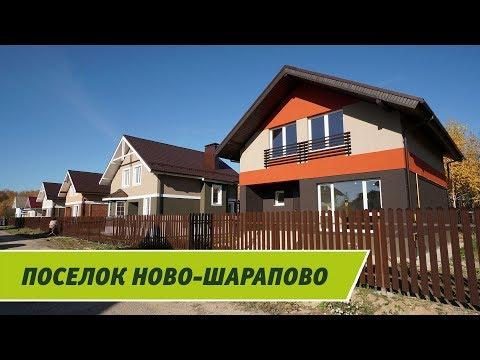 Коттеджный поселок Ново-Шарапово  Дома эконом-класса на Калужском (Киевском) шоссе 35 км от МКАД
