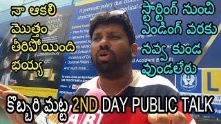 కొబ్బరి మట్ట 2ND DAY PUBLIC TALK AND RESPONSE || sampoornesh babu || kathi mahesh || kobbari matta