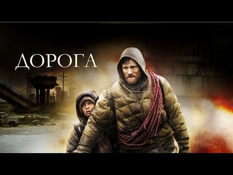 Дорога / The Road (2009) / Вигго Мортенсен / Драма, Приключения, Постапокалипсис / HD