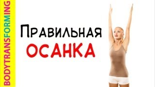 Правильная осанка и прямая спина. Урок №5 | Фитнес дома с Катериной Буйда