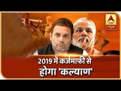 Brahmastra For Lok Sabha 2019 Elections: Farmer Loan Waiver | ABP News